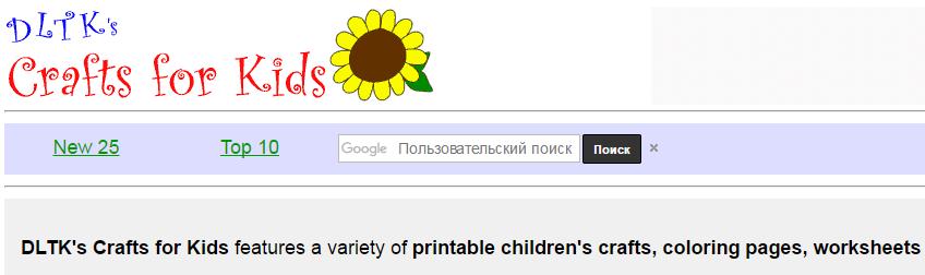 dltk-kids.com — OnlyForFREE